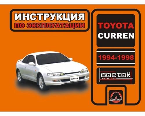 Книга: Toyota Curren (Тойота Каррен). Инструкция по эксплуатации, техническое обслуживание. Модели с 1994 по 1998 год выпуска, оборудованные бензиновыми двигателями