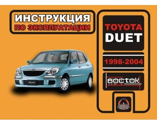 Toyota Duet (Тойота Дуэт). Инструкция по эксплуатации, техническое обслуживание. Модели с 1998 по 2004 год выпуска, оборудованные бензиновыми двигателями