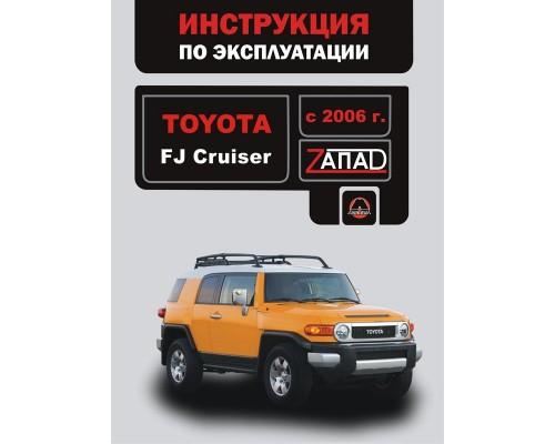 Книга: Toyota FJ Cruiser (Тойота ФДжей Крузер). Инструкция по эксплуатации, техническое обслуживание. Модели с 2006 года выпуска, оборудованные бензиновыми двигателями
