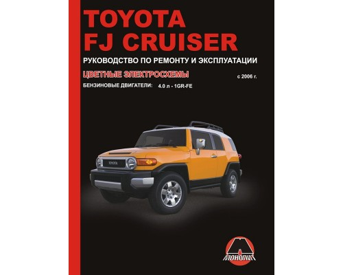 Книга: Toyota FJ Cruiser (Тойота ФДжей Крузер). Руководство по ремонту, инструкция по эксплуатации. Модели с 2006 года выпуска, оборудованные бензиновыми двигателями