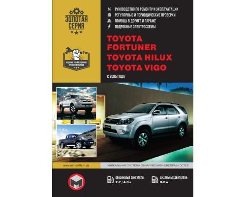 Книга: Toyota Fortuner / Hilux / Vigo (Тойота Фортунер / Хайлюкс / Виго). Руководство по ремонту, инструкция по эксплуатации. Модели с 2005 года выпуска, оборудованные бензиновыми и дизельными двигателями