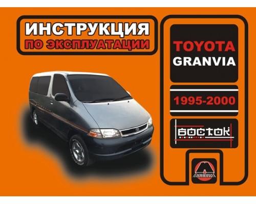 Книга: Toyota Granvia (Тойота Гранвия). Инструкция по эксплуатации, техническое обслуживание. Модели с 1995 по 2000 год выпуска, оборудованные бензиновыми и дизельными двигателями