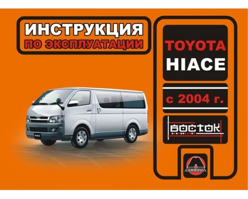 Книга: Toyota HIACE (Тойота ХайЭйс). Инструкция по эксплуатации, техническое обслуживание. Модели с 2004 года выпуска, оборудованные бензиновыми и дизельными двигателями