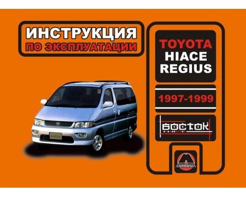 Книга: Toyota Hiace Regius (Тойота Хайс Региус). Инструкция по эксплуатации, техническое обслуживание. Модели с 1997 по 1999 год выпуска, оборудованные бензиновыми и дизельными двигателями