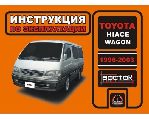 Книга: Toyota Hiace Wagon (Тойота Хайс Вэгон). Инструкция по эксплуатации, техническое обслуживание. Модели с 1996 по 2003 год выпуска, оборудованные дизельными двигателями
