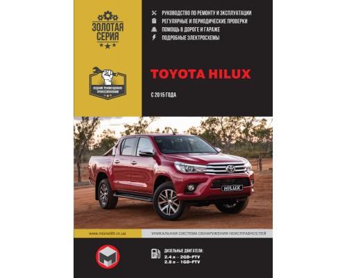Книга: Toyota Hilux (Тойота Хайлюкс). Руководство по ремонту, инструкция по эксплуатации. Модели с 2015 года выпуска, оборудованные дизельными двигателями