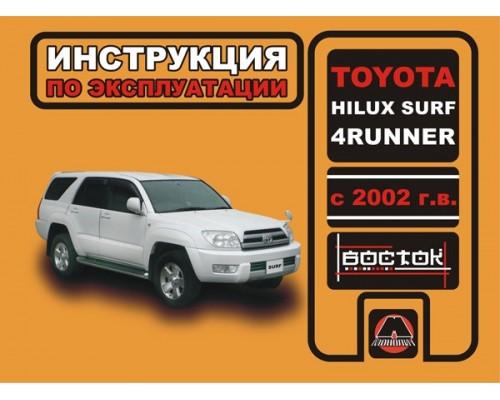 Книга: Toyota Hilux Surf / 4Runner (Тойота Хайлюкс Сурф / Форанер). Инструкция по эксплуатации, техническое обслуживание. Модели с 2002 года выпуска, оборудованные бензиновыми и дизельными двигателями