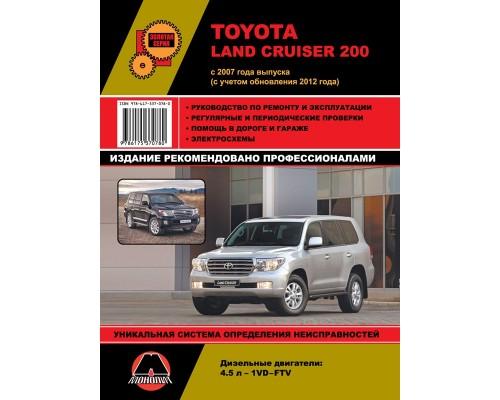 Книга: Toyota Land Cruiser 200 (Тойота Ленд Крузер 200). Руководство по ремонту, инструкция по эксплуатации. Модели с 2007 года выпуска (+ обновление 2012 года), оборудованные дизельными двигателями.