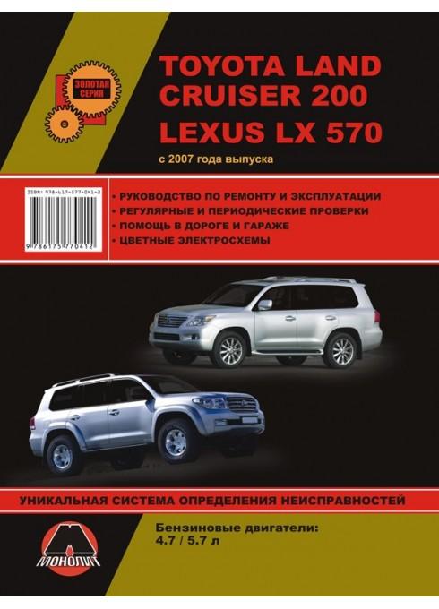 Книга: Toyota Land Cruiser 200 / Lexus LX570 (Тойота Ленд Крузер 200 / Лексус ЛХ570). Руководство по ремонту, инструкция по эксплуатации. Модели с 2007 года выпуска, оборудованные бензиновыми двигателями