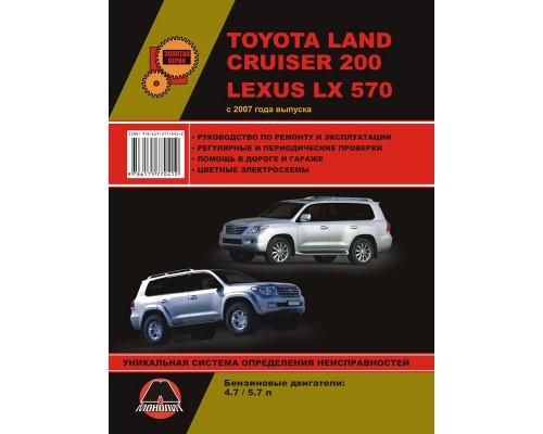 Книга: Toyota Land Cruiser 200 / Lexus LX570 (Тойота Ленд Крузер 200 / Лексус ЛХ570). Руководство по ремонту, инструкция по эксплуатации. Модели с 2007 года выпуска, оборудованные бензиновыми двигателями.