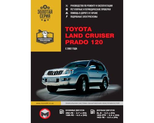 Книга: Toyota Land Cruiser Prado 120 (Тойота Ленд Крузер Прадо 120). Руководство по ремонту, инструкция по эксплуатации. Модели с 2002 года выпуска, оборудованные бензиновыми и дизельными двигателями