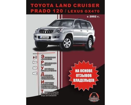 Книга: Toyota Land Cruiser Prado 120 / Lexus GX470 (Тойота Ленд Крузер Прадо 120 / Лексус GX470). Инструкция по эксплуатации, справочные данные по ремонту и технические характеристики. Модели с 2002 года выпуска.