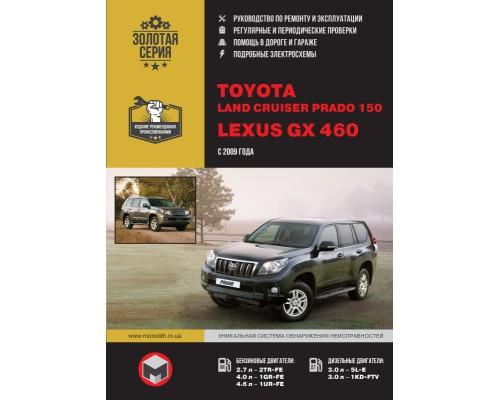 Книга: Toyota Land Cruiser Prado 150 / Lexus GX460 (Тойота Ленд Крузер Прадо 150 / Лексус ГХ460). Руководство по ремонту, инструкция по эксплуатации. Модели с 2009 года выпуска, оборудованные бензиновыми и дизельными двигателями