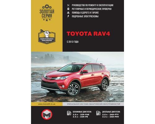 Книга: Toyota Rav4 (Тойота Рав 4). Руководство по ремонту, инструкция по эксплуатации. Модели с 2013 года выпуска, оборудованные бензиновыми и дизельными двигателями