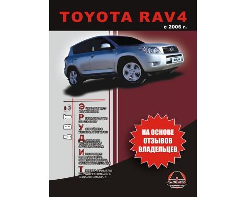 Книга: Toyota RAV4 (Тойота РАВ4). Инструкция по эксплуатации, справочные материалы по ремонту и технические характеристики. Модели с 2006 года выпуска, оборудованные бензиновыми и дизельными двигателями
