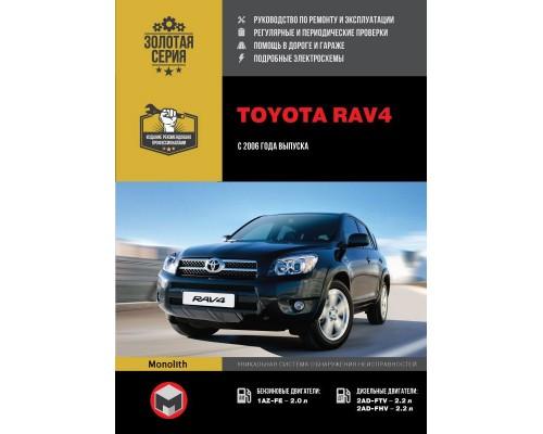 Книга: Toyota RAV4 (Тойота РАВ4). Руководство по ремонту, инструкция по эксплуатации. Модели с 2006 года выпуска, оборудованные бензиновыми и дизельными двигателями