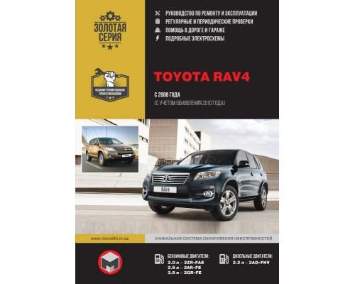 Книга: Toyota RAV4 (Тойота РАВ4). Руководство по ремонту, инструкция по эксплуатации. Модели с 2008 года выпуска (+обновление 2010), оборудованные бензиновыми и дизельными двигателями.