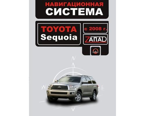Книга: Toyota Sequoia (Тойота Секвойя). Инструкция по использованию навигационной системы. Модели с 2008 года выпуска