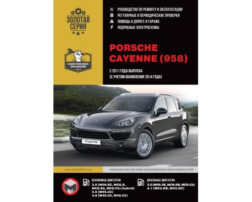 Книга: Porsche Cayenne 958 (Порше Каен 958). Руководство по ремонту, инструкция по эксплуатации. Модели с 2011 и 2014 года выпуска, оборудованные бензиновыми и дизельными двигателями
