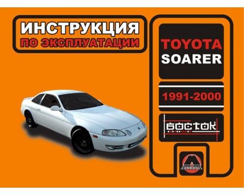 Toyota Soarer (Тойота Соарер). Инструкция по эксплуатации, техническое обслуживание. Модели с 1991 по 2000 год выпуска, оборудованные бензиновыми двигателями