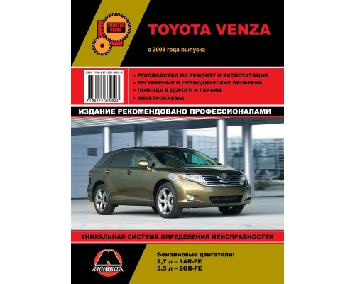 Книга: Toyota Venza (Тойота Венза). Руководство по ремонту, инструкция по эксплуатации. Модели с 2008 года выпуска, оборудованные бензиновыми двигателями.