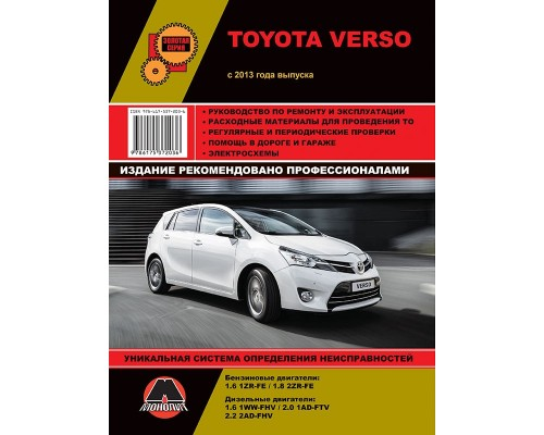 Книга: Toyota Verso (Тойота Версо). Руководство по ремонту, инструкция по эксплуатации. Модели с 2013 года выпуска, оборудованные бензиновыми и дизельными двигателями