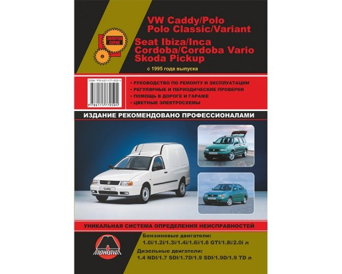 Книга: Volkswagen Caddy / Polo / Seat Ibiza / Cordoba / Inca / Skoda Pickup (Фольксваген Кадди / Поло / Сеат Ибица / Кордоба / Инка / Шкода Пикап). Руководство по ремонту, инструкция по эксплуатации.