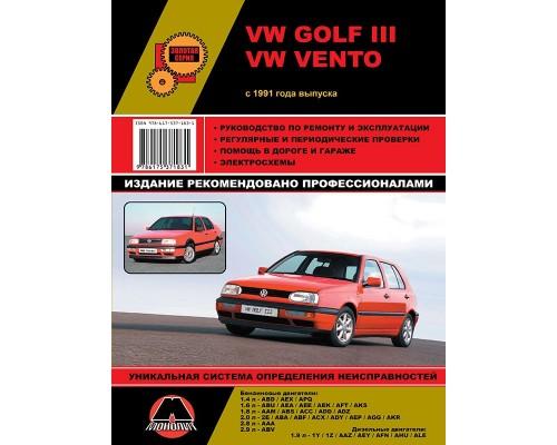 Книга: Volkswagen Golf III / Vento (Фольксваген Гольф 3 / Венто). Руководство по ремонту, инструкция по эксплуатации. Модели с 1991 года выпуска, оборудованные бензиновыми и дизельными двигателями