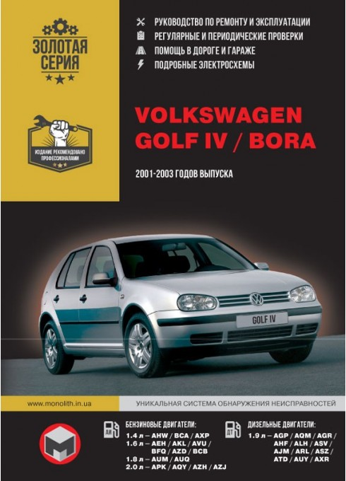 Книга: Volkswagen Golf IV / Bora (Фольксваген Гольф 4 / Бора). Руководство по ремонту, инструкция по эксплуатации. Модели с 2001 по 2003 год выпуска, оборудованные бензиновыми и дизельными двигателями