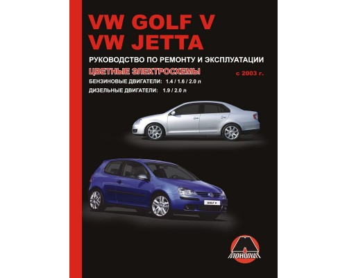 Книга: Volkswagen Golf V / Jetta (Фольксваген Гольф 5 / Джетта). Руководство по ремонту, инструкция по эксплуатации. Модели с 2003 года выпуска, оборудованные бензиновыми и дизельными двигателями