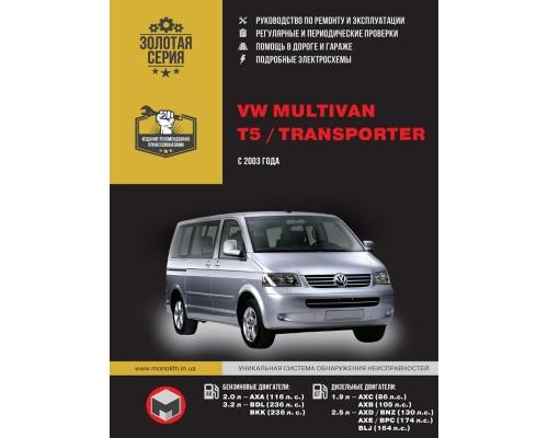 Volkswagen Multivan / Т5 / Transporter (Фольксваген Мультивен / Т5 / Транспортер). Руководство по ремонту, инструкция по эксплуатации. Модели с 2003 года выпуска, оборудованные бензиновыми и дизельными двигателями