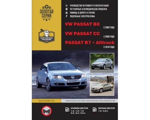 Книга: Volkswagen Passat B6 / B7 / CC (Фольксваген Пассат Б6 / Б7 / ЦЦ). Руководство по ремонту, инструкция по эксплуатации. Модели с 2005 (Б6), 2008 (CC) и 2010 (Б7) годов выпуска, оборудованные бензиновыми и дизельными двигателями