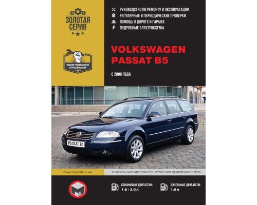 Книга: Volkswagen Passat В5 (Фольксваген Пассат Б5). Руководство по ремонту, инструкция по эксплуатации. Модели с 2000 года выпуска, оборудованные бензиновыми и дизельными двигателями