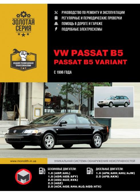 Книга: Volkswagen Passat В5 / Passat B5 Variant (Фольксваген Пассат Б5 / Пассат Б5 Вариант). Руководство по ремонту, инструкция по эксплуатации. Модели с 1996 года выпуска, оборудованные бензиновыми и дизельными двигателями