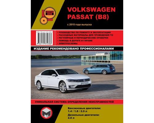 Книга: Volkswagen Passat В8 (Фольксваген Пассат Б8). Руководство по ремонту, инструкция по эксплуатации. Модели с 2015 года выпуска, оборудованные бензиновыми и дизельными двигателями