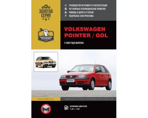 Книга: Volkswagen Pointer / Gol (Фольксваген Поинтер / Гол). Руководство по ремонту, инструкция по эксплуатации. Модели с 2003 года выпуска, оборудованные бензиновыми двигателями
