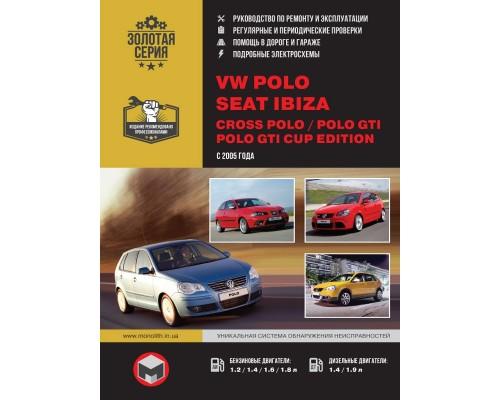 Книга: Volkswagen Polo / Cross Polo / Seat Ibiza (Фольксваген Поло / Кросс Поло / Сеат Ибица). Руководство по ремонту, инструкция по эксплуатации. Модели с 2005 года выпуска, оборудованные бензиновыми и дизельными двигателями