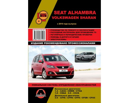 Книга: Volkswagen Sharan / Seat Alhambra  (Фольксваген Шаран / Сеат Альхамбра). Руководство по ремонту, инструкция по эксплуатации. Модели с 2010 года выпуска, оборудованные бензиновыми и дизельными двигателями