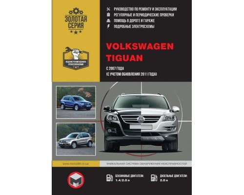 Volkswagen Tiguan (Фольксваген Тигуан). Руководство по ремонту, инструкция по эксплуатации. Модели с 2007 года выпуска (+рестайлинг 2011), оборудованные бензиновыми и дизельными двигателями
