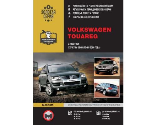 Книга: Volkswagen Touareg (Фольксваген Туарег). Руководство по ремонту, инструкция по эксплуатации. Модели с 2002 года выпуска (рестайлинг 2006 г.), оборудованные бензиновыми и дизельными двигателями