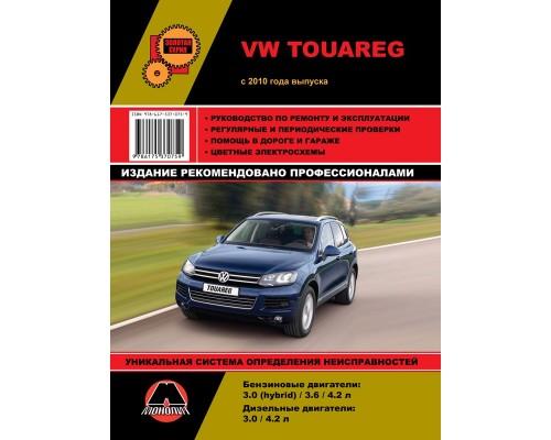 Книга: Volkswagen Touareg (Фольксваген Туарег). Руководство по ремонту, инструкция по эксплуатации. Модели с 2010 года выпуска, оборудованные бензиновыми, дизельными и гибридными двигателями.