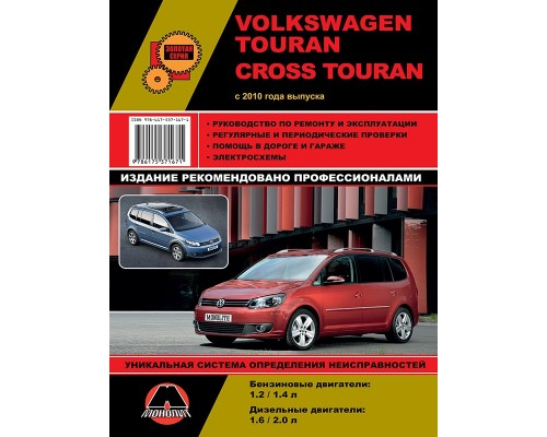Книга: Volkswagen Touran / Cross Touran (Фольксваген Туран / Кросс Туран). Руководство по ремонту, инструкция по эксплуатации. Модели с 2010 года выпуска, оборудованные бензиновыми и дизельными двигателями