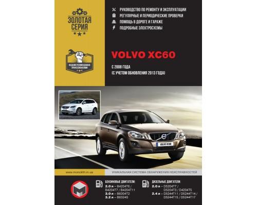 Книга: Volvo XC60 (Вольво ХС60). Руководство по ремонту, инструкция по эксплуатации. Модели с 2008 года выпуска, оборудованные бензиновыми и дизельными двигателями