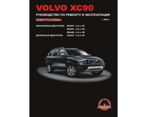 Volvo XC90 (Вольво ИксСи90). Руководство по ремонту в фотографиях, инструкция по эксплуатации. Модели с 2003 года выпуска, оборудованные бензиновыми и дизельными двигателями