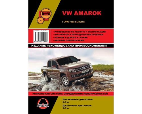 Книга: VW Amarok (Фольксваген Амарок). Руководство по ремонту, инструкция по эксплуатации. Модели с 2009 года выпуска, оборудованные бензиновыми и дизельными двигателями.