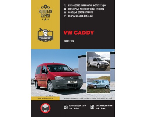 Книга: VW Caddy (Фольксваген Кадди). Руководство по ремонту, инструкция по эксплуатации. Модели с 2003 года выпуска оборудованные бензиновыми и дизельными двигателями.