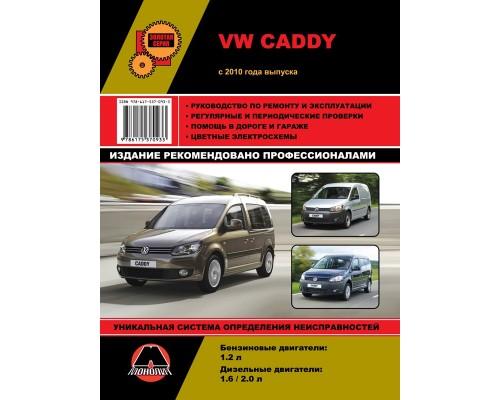 Книга: VW Caddy (Фольксваген Кадди). Руководство по ремонту, инструкция по эксплуатации. Модели с 2010 года выпуска, оборудованные бензиновыми и дизельными двигателями.