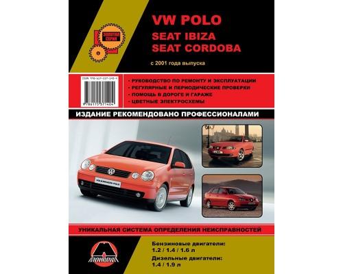 Книга: VW Polo / Seat Ibiza / Cordoba (Вольксваген Поло / Сеат Ибиза / Сеат Кордоба). Руководство по ремонту, инструкция по эксплуатации. Модели с 2001 года выпуска, оборудованные бензиновыми и дизельными двигателями