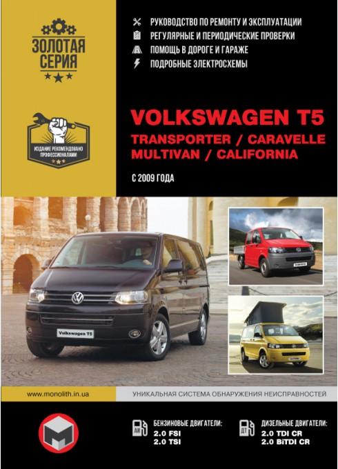 Книга: VW T5 Transporter / Caravelle / Multivan / California (Фольксваген Т5 Транспортер / Каравелла / Мультивен / Калифорния). Руководство по ремонту, инструкция по эксплуатации. Модели с 2009 года выпуска, оборудованные бензиновыми и дизельными двигател