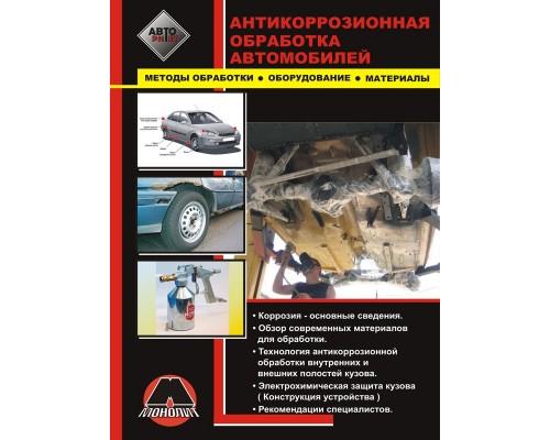 Книга: Антикоррозионная обработка автомобилей. Методы обработки, оборудование, материалы
